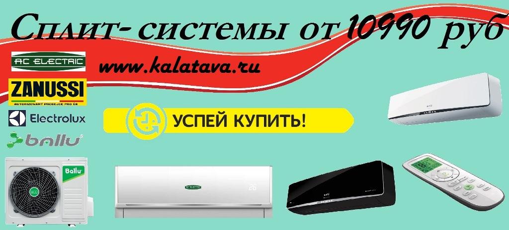 kalatava.ru